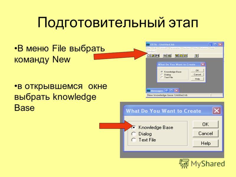 Подготовительный этап В меню File выбрать команду New в открывшемся окне выбрать knowledge Base