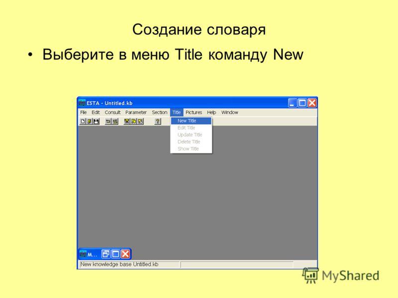 Создание словаря Выберите в меню Title команду New