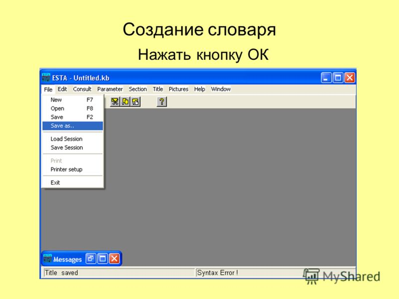 Создание словаря Нажать кнопку ОК