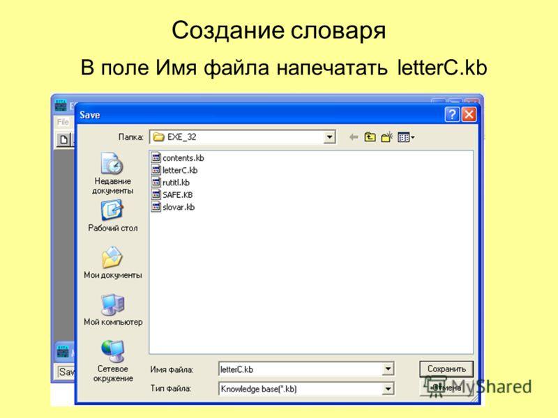 Создание словаря В поле Имя файла напечатать letterC.kb