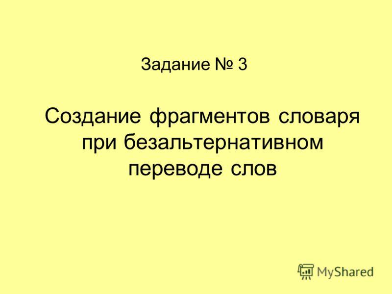 Создание фрагментов словаря при безальтернативном переводе слов Задание 3