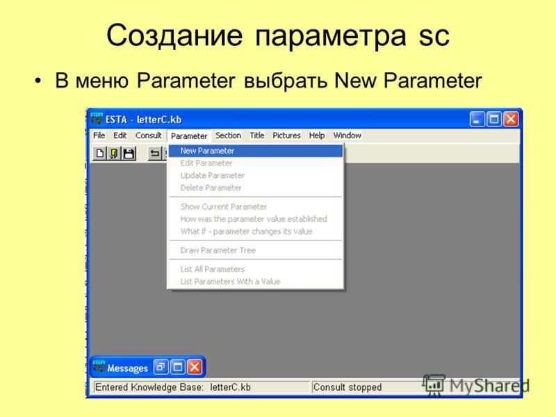 Создание параметра sc В меню Parameter выбрать New Parameter