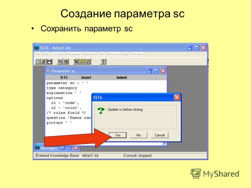 Создание параметра sc Сохранить параметр sc