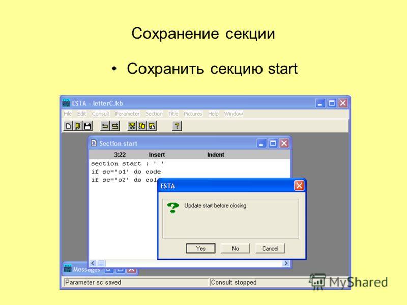 Сохранение секции Сохранить секцию start