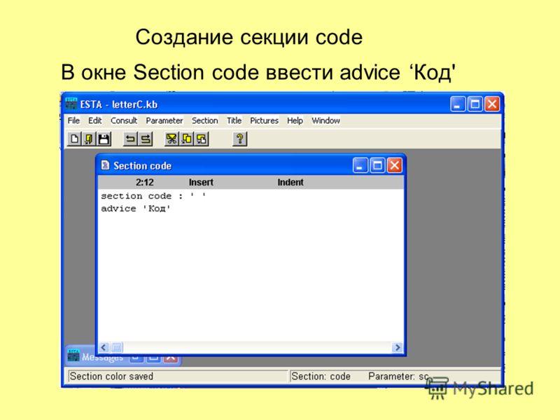 Создание секции code В окне Section code ввести advice Код'