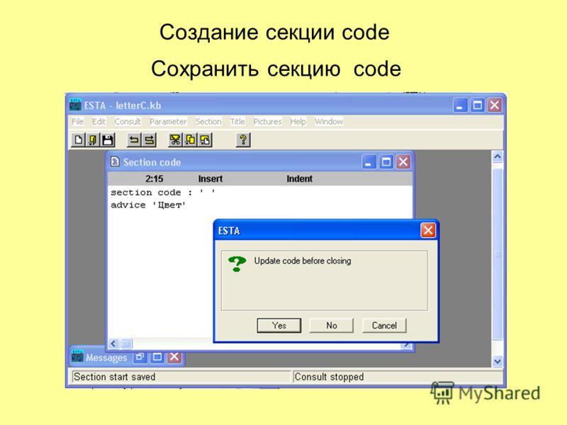 Создание секции code Сохранить секцию code
