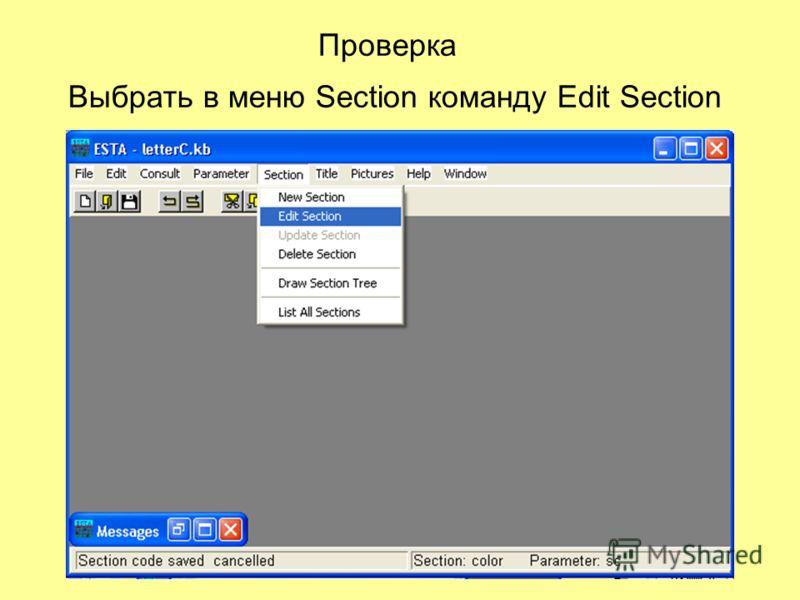 Проверка Выбрать в меню Section команду Edit Section