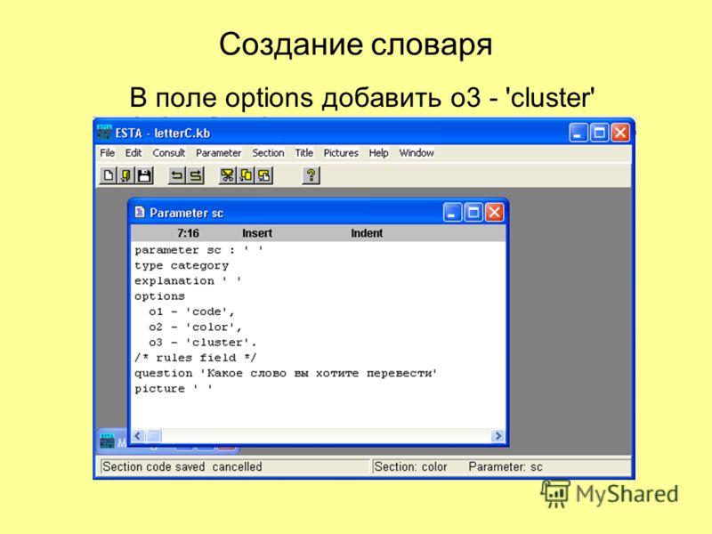 Создание словаря В поле options добавить o3 - 'cluster'