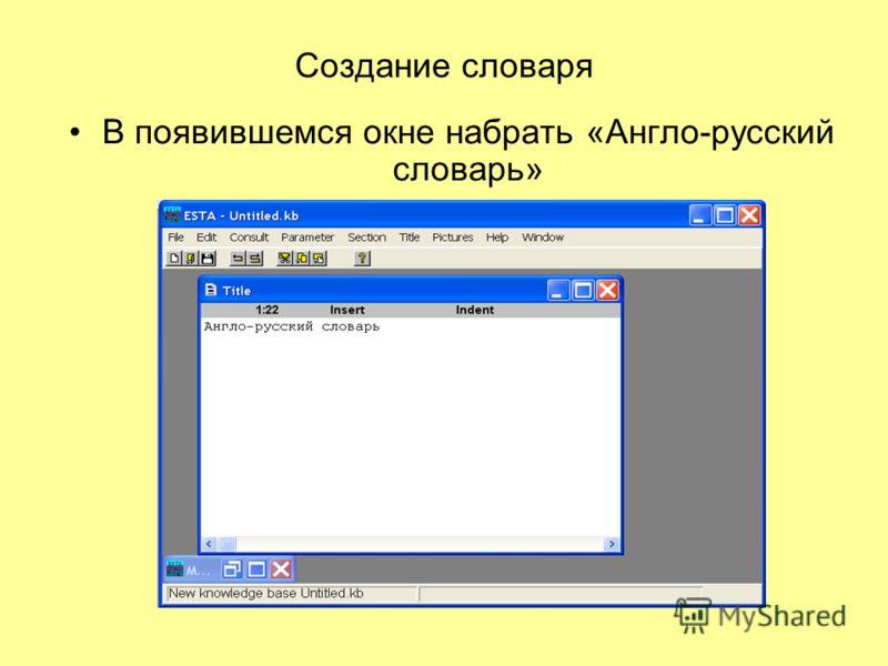 Создание словаря В появившемся окне набрать «Англо-русский словарь»