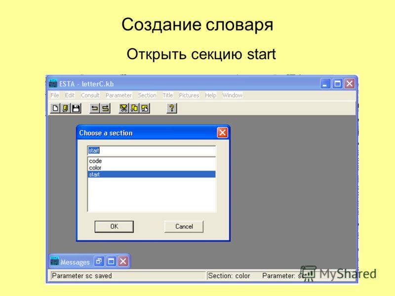 Создание словаря Открыть секцию start