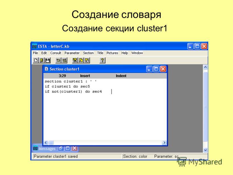 Создание словаря Создание секции cluster1