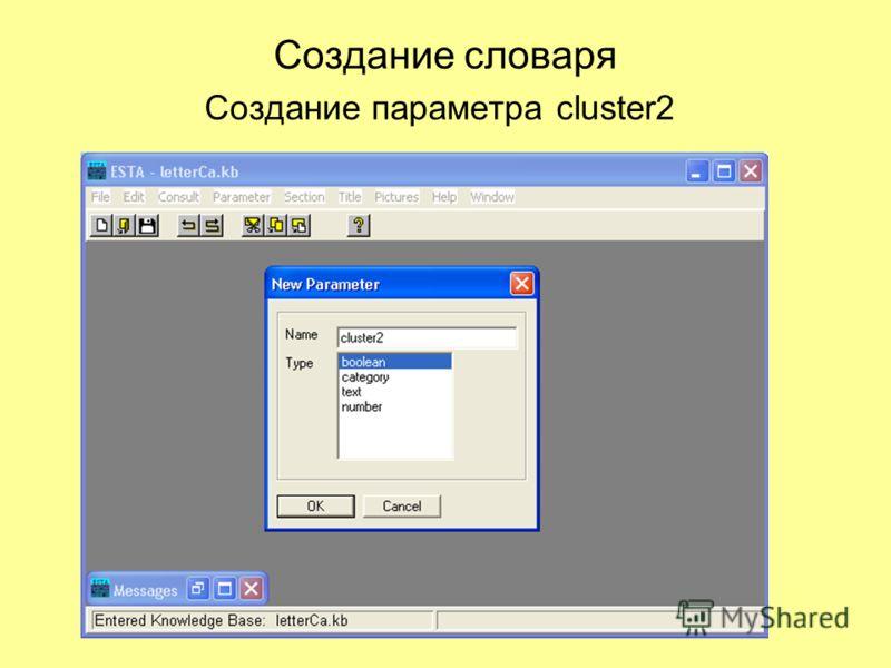 Создание словаря Создание параметра cluster2