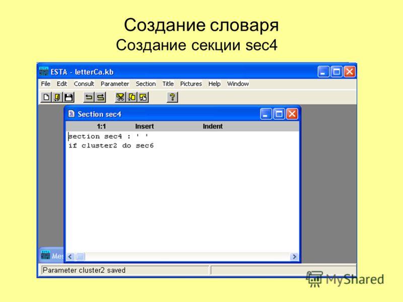 Создание словаря Создание секции sec4