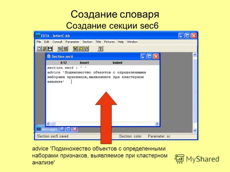 Создание словаря Создание секции sec6 advice 'Подмножество объектов с определенными наборами признаков, выявляемое при кластерном анализе'