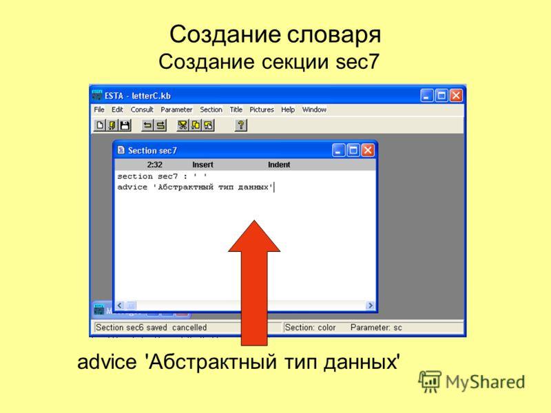 Создание словаря Создание секции sec7 advice 'Абстрактный тип данных'