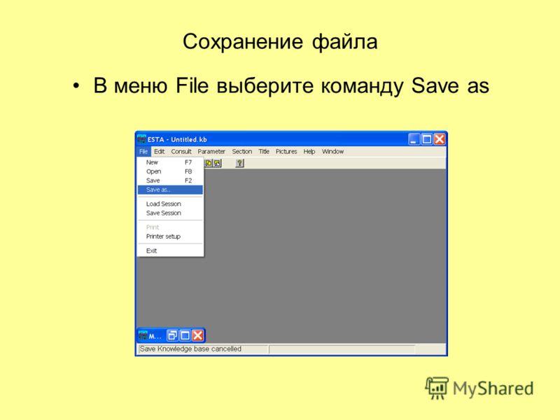 Сохранение файла В меню File выберите команду Save as