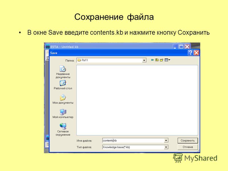 Сохранение файла В окне Save введите contents.kb и нажмите кнопку Сохранить