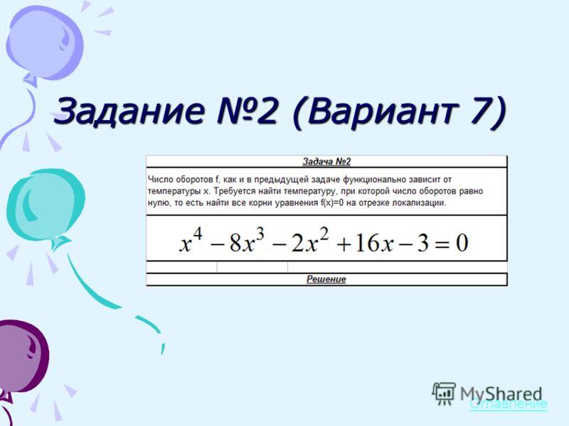 Задание 2 (Вариант 7) Оглавление