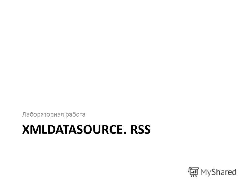 XMLDATASOURCE. RSS Лабораторная работа