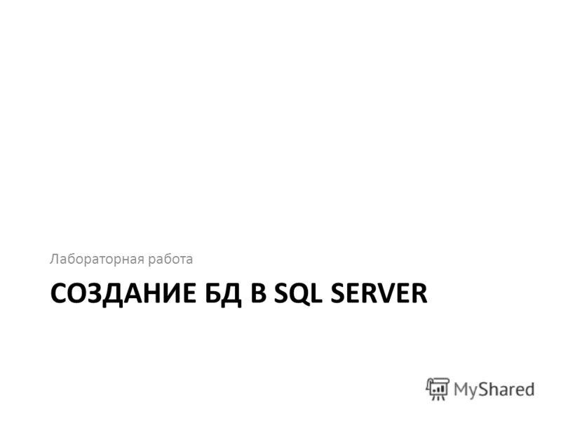 СОЗДАНИЕ БД В SQL SERVER Лабораторная работа