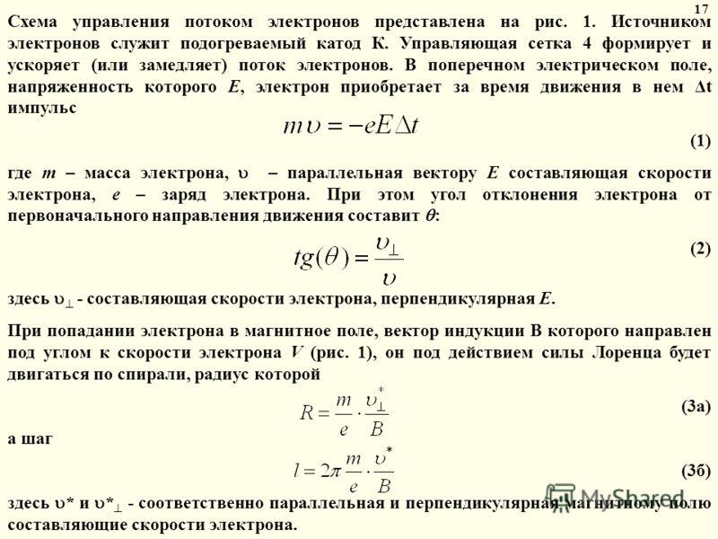 Схема управления потоком электронов представлена на рис. 1. Источником электронов служит подогреваемый катод К. Управляющая сетка 4 формирует и ускоряет (или замедляет) поток электронов. В поперечном электрическом поле, напряженность которого Е, элек