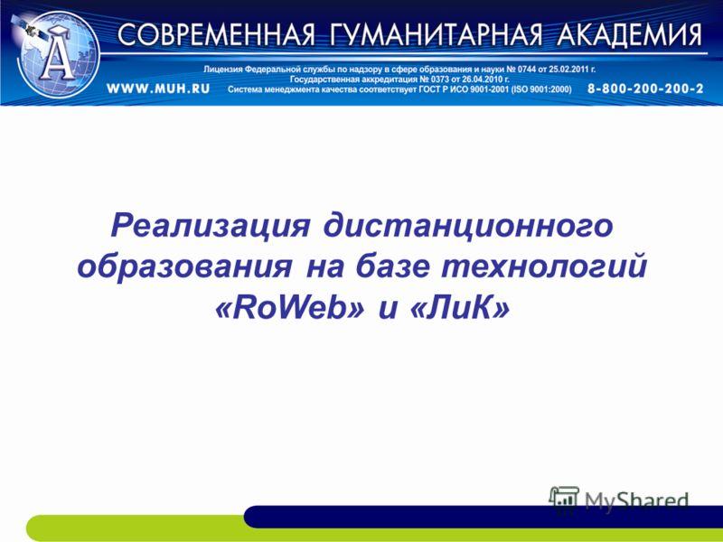 Реализация дистанционного образования на базе технологий «RoWeb» и «ЛиК»