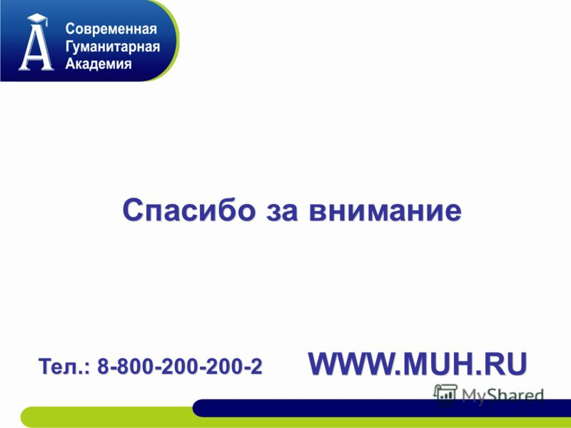 Спасибо за внимание WWW.MUH.RU Тел.: 8-800-200-200-2