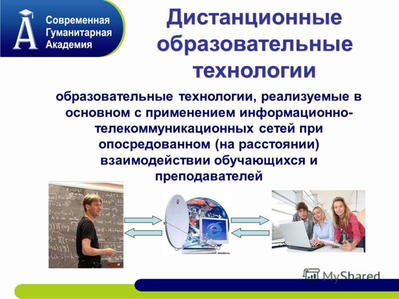 Дистанционные образовательные технологии образовательные технологии, реализуемые в основном с применением информационно- телекоммуникационных сетей при опосредованном (на расстоянии) взаимодействии обучающихся и преподавателей