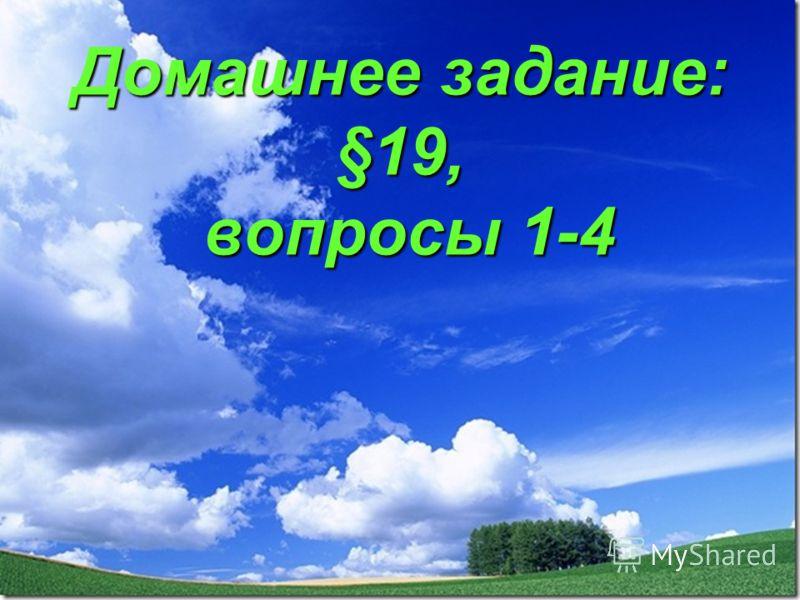 Домашнее задание: §19, вопросы 1-4