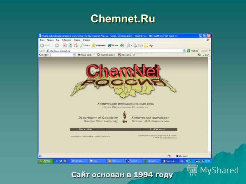 Chemnet.Ru Сайт основан в 1994 году