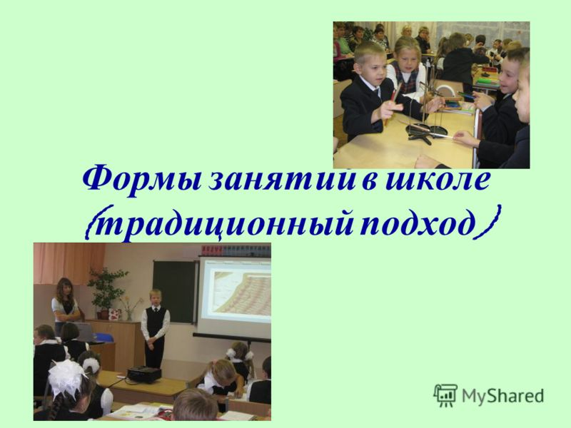 Формы занятий в школе ( традиционный подход )