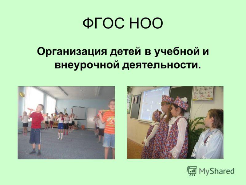 ФГОС НОО Организация детей в учебной и внеурочной деятельности.