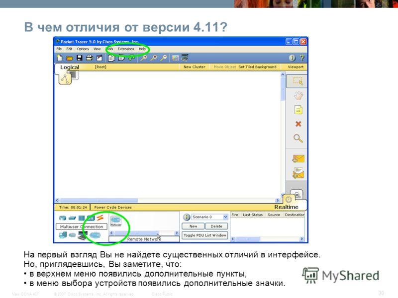© 2007 Cisco Systems, Inc. All rights reserved.Cisco PublicNew CCNA 407 30 В чем отличия от версии 4.11? На первый взгляд Вы не найдете существенных отличий в интерфейсе. Но, приглядевшись, Вы заметите, что: в верхнем меню появились дополнительные пу