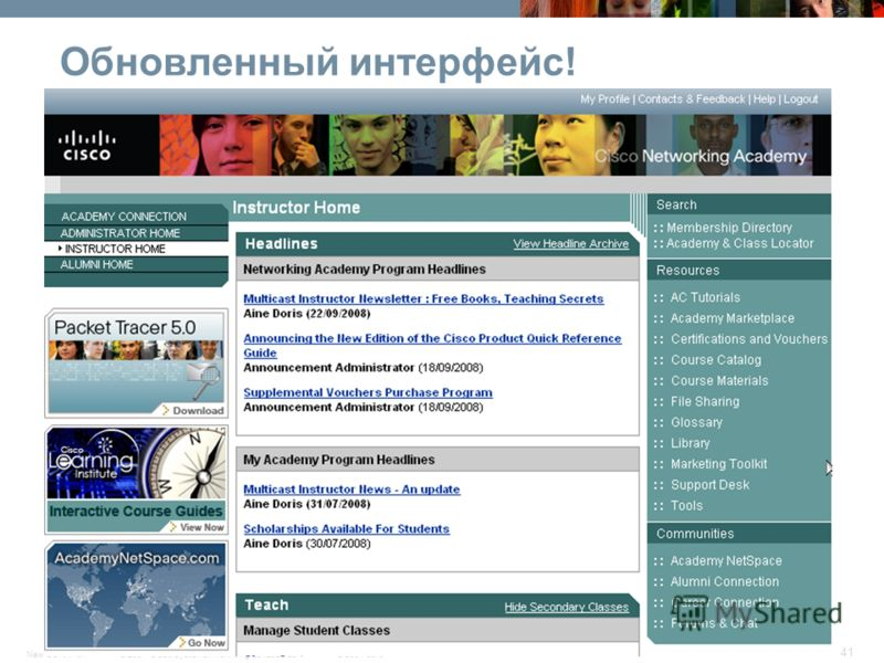 © 2007 Cisco Systems, Inc. All rights reserved.Cisco PublicNew CCNA 407 41 Обновленный интерфейс!