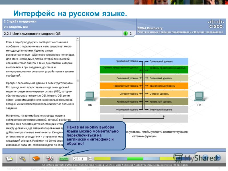 © 2007 Cisco Systems, Inc. All rights reserved.Cisco PublicNew CCNA 407 8 Интерфейс на русском языке. CCNA Discovery - Working at a Small - to-Medium Business or ISP - 4.0 Нажав на кнопку выбора языка можно моментально переключиться на английский инт