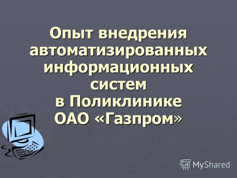 Опыт внедрения автоматизированных информационных систем в Поликлинике ОАО «Газпром»