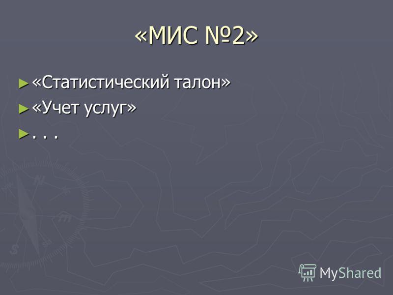 «МИС 2» «Статистический талон» «Статистический талон» «Учет услуг» «Учет услуг»......