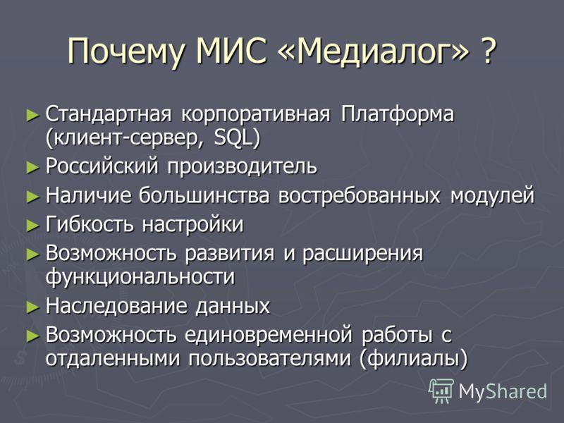 Почему МИС «Медиалог» ? Стандартная корпоративная Платформа (клиент-сервер, SQL) Стандартная корпоративная Платформа (клиент-сервер, SQL) Российский производитель Российский производитель Наличие большинства востребованных модулей Наличие большинства