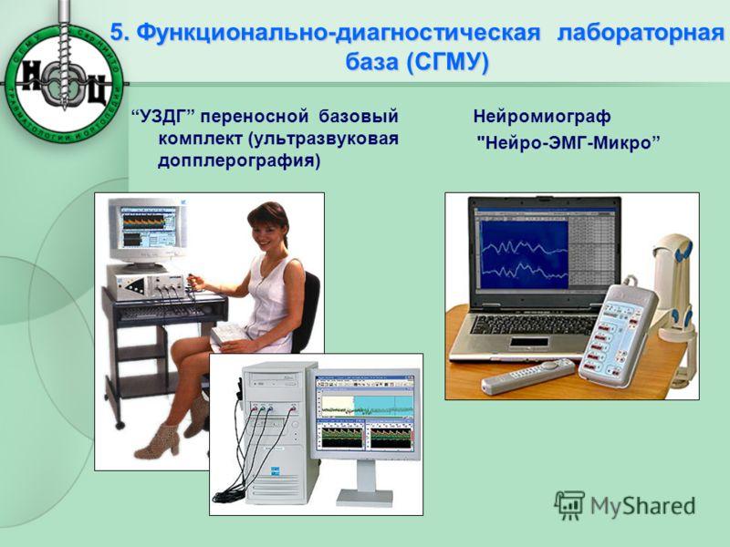 5. Функционально-диагностическая лабораторная база (СГМУ) УЗДГ переносной базовый комплект (ультразвуковая допплерография) Нейромиограф Нейро-ЭМГ-Микро