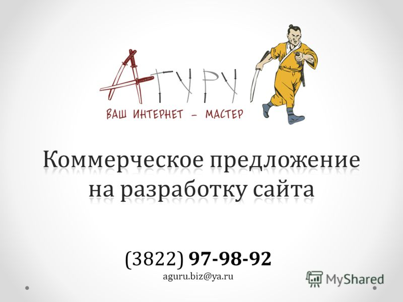(3822) 97-98-92 aguru.biz@ya.ru