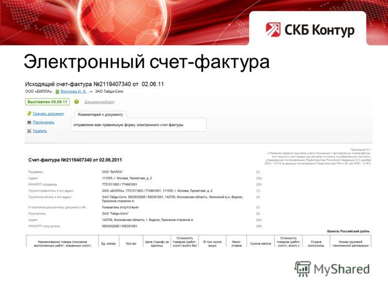 Электронный счет-фактура