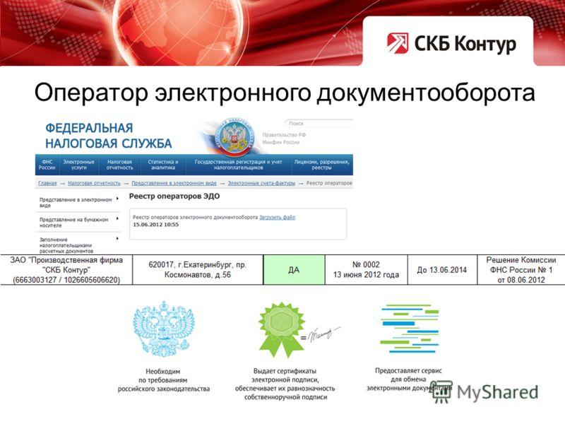 Оператор электронного документооборота