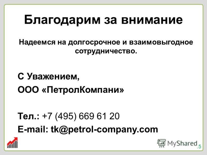 .5 Благодарим за внимание Надеемся на долгосрочное и взаимовыгодное сотрудничество. С Уважением, ООО «ПетролКомпани» Тел.: +7 (495) 669 61 20 E-mail: tk@petrol-company.com