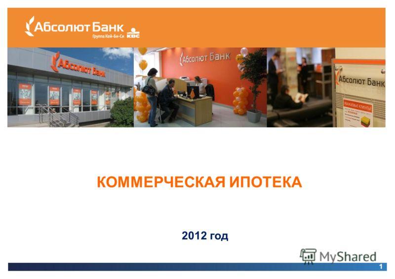 1 1 2012 год КОММЕРЧЕСКАЯ ИПОТЕКА