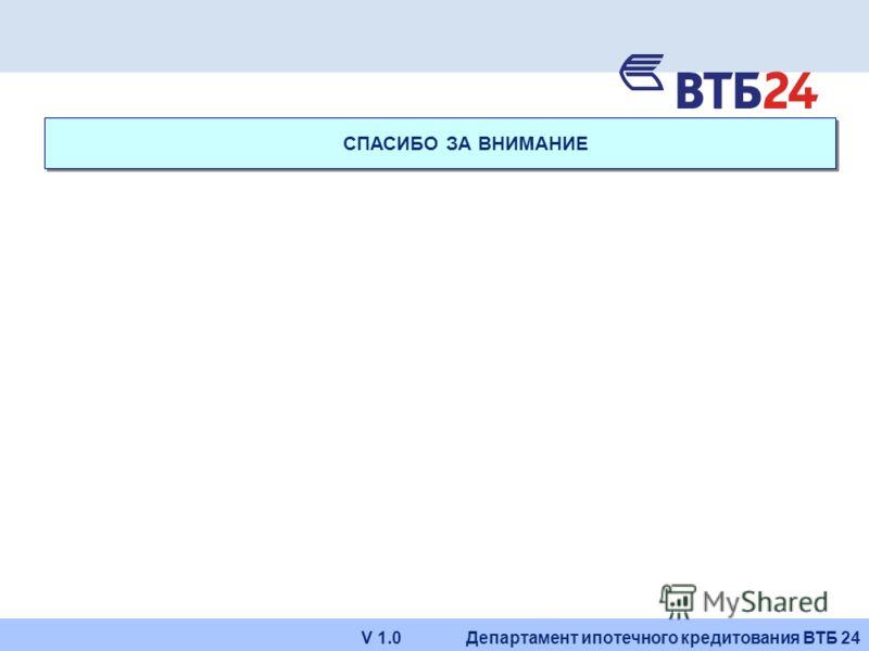 Департамент ипотечного кредитования ВТБ 24V 1.0 Предложения по увеличению ставок по валютным кредитам СПАСИБО ЗА ВНИМАНИЕ