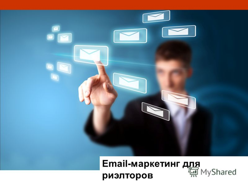 Email-маркетинг для риэлторов