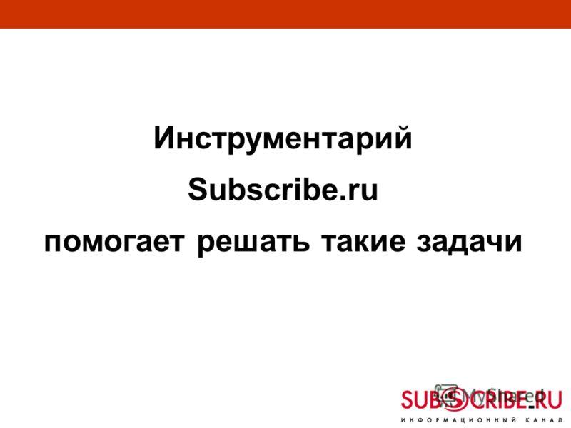 Инструментарий Subscribe.ru помогает решать такие задачи