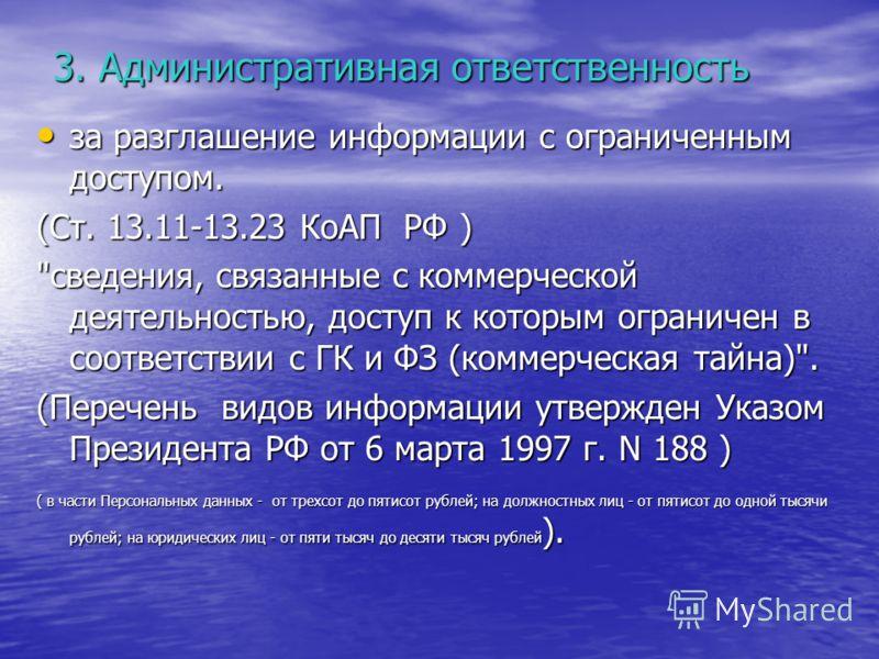 3. Административная ответственность за разглашение информации с ограниченным доступом. за разглашение информации с ограниченным доступом. (Ст. 13.11-13.23 КоАП РФ )