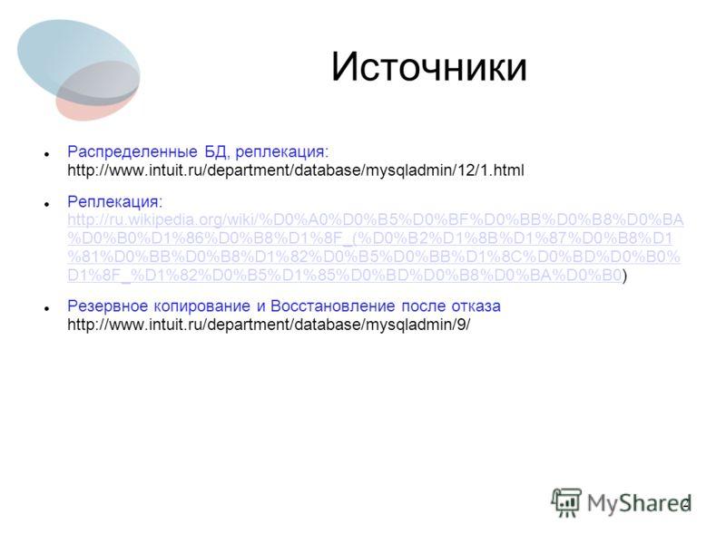 2 Источники Распределенные БД, реплекация: http://www.intuit.ru/department/database/mysqladmin/12/1.html Реплекация: http://ru.wikipedia.org/wiki/%D0%A0%D0%B5%D0%BF%D0%BB%D0%B8%D0%BA %D0%B0%D1%86%D0%B8%D1%8F_(%D0%B2%D1%8B%D1%87%D0%B8%D1 %81%D0%BB%D0%