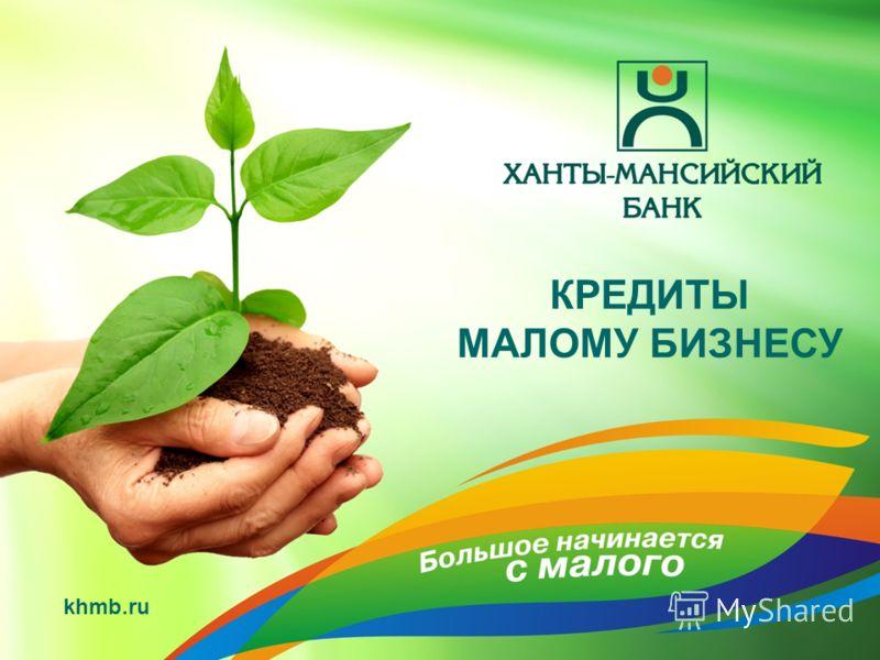 КРЕДИТЫ МАЛОМУ БИЗНЕСУ khmb.ru